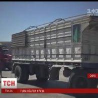 Гуманітарний конвой у Сирії вдалося доправити до поселень, що півроку живуть в облозі