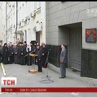 У Києві відкрили меморіальну дошку жертвам комуністичних та нацистських репресій ХХ сторіччя