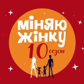 Онлайн обмен женами русские фото 53-641