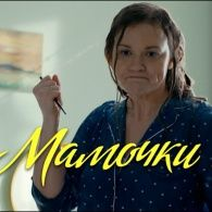 Матусі 2 сезон 6 серія