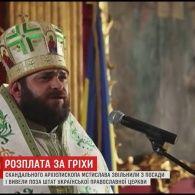 Танці з парафіянками архієпископа Мстислава закінчилися звільненням