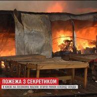 У Києві згорів величезний ринок товарів секонд-хенд