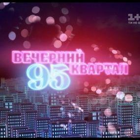 Вечірній Квартал 2008 - 2009. Випуск 11. З 8 Березня