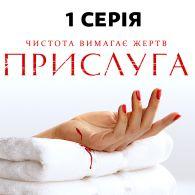 Прислуга 1 сезон 1 серія