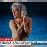 Унікальні фото практично оголеної Мерилін Монро виставлять на аукціон
