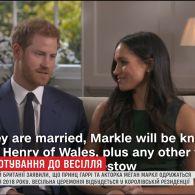 Весільна церемонія принца Гаррі та Меган Маркл відбудеться у королівській резиденції