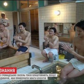 В Токио лекции проводят в сауне