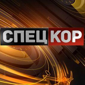 Спецкор - 18:15 від 20 жовтня 2017 року