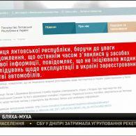 Литва нібито перевіряє та конфісковує незаконно ввезені автівки