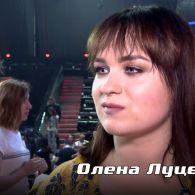 Олена Луценко: Коли здійснюється мрія, це неймовірно