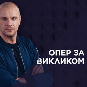 Опер за викликом 2 сезон 4 серія. Янгол-охоронець