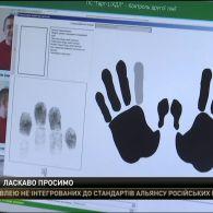 Біометричний контроль запрацював на кордоні із Росією