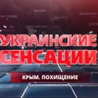 Украинские сенсации 4 выпуск. Крым. Похищение