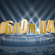 Облом.UA 3 сезон 40 випуск