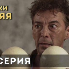 Байки Мітяя. 14 серія