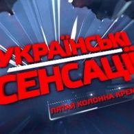 Украинские сенсации 85 выпуск. Пятая колона Кремля