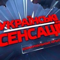 Украинские сенсации 84 выпуск. Коммунальные крысы