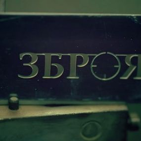 Бронеавто – Зброя. 2 випуск, 2 сезон