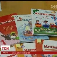 Інакша школа: про реформи в початковій школі активно сперечаються викладачі та батьки