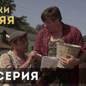 Байки Мітяя. 18 серія