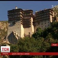 Як в унікальній монастирській державі на грецькій горі Афон моляться за мир в Україні