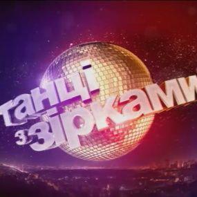 5 тиждень: Вечір кіно - Танці з зірками