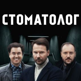 Стоматолог 1 сезон 19 серія