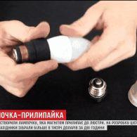 Українці винайшли лампочку, яка магнітом прилипає до люстри