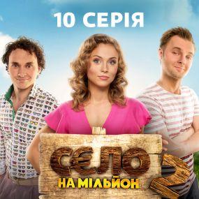 Село на миллион 2 сезон 10 серия