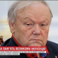 Після тривалої хвороби помер український поет Борис Олійник