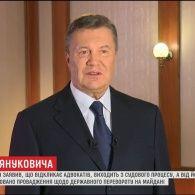 Від імені Януковича зареєстрували провадження щодо державного перевороту на Майдані