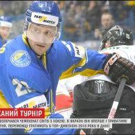 У Києві стартував чемпіонат світу з хокею