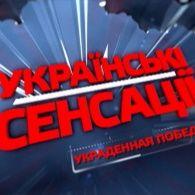 Украинские сенсации 67 выпуск. Украденная победа