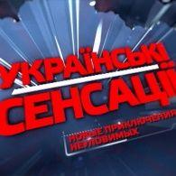 Новые приключения неуловимых - Украинские сенсации