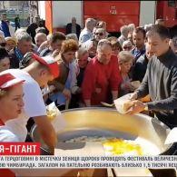 У Боснії та Герцеговині традиційно провели фестиваль величезної яєшні