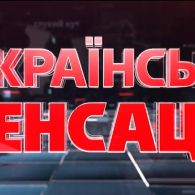 Українські сенсації 1 випуск. Гламурний спецназ-2. Битва самиць