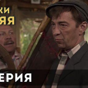 Байки Мітяя. 3 серія
