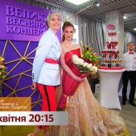 Вечер премьер с Екатериной Осадчей - звезды покажут, как рождаются хиты