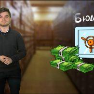 Засекречене рішення суду про конфіскацію грошей Януковича - вершина айсбергу, яку показали людям