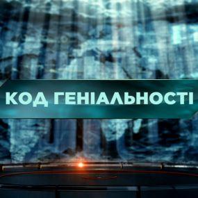 Код геніальності - Загублений світ 71 випуск