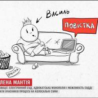 Новації та підводні камені судової реформи журналісти перевірили на прикладі простого українця
