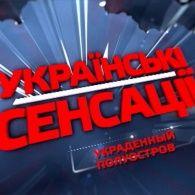 Украинские сенсации 64 выпуск. Украденный полуостров