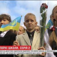 """""""На зло ворогам"""" на Донеччині за тиждень відкрили три опорні школи"""