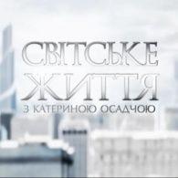 Світське життя: концерт Руслана Квінти, сенсації від Дмитра Комарова та ексклюзивне інтерв'ю з Кирилом Дицевичем