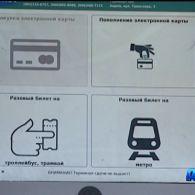 Вандали розтрощили нові термінали з продажу електронних квитків у Харкові