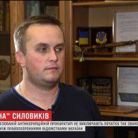 """""""Жертвою буде, врешті, вся країна"""": Холодницький не виключає початок """"війни"""" між відомствами"""