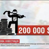 В українського хокею з'явився шанс стати вигідною інвестицією
