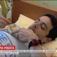 В Інституті космічної медицини шукають добровольців, які лежатимуть 2 місяці