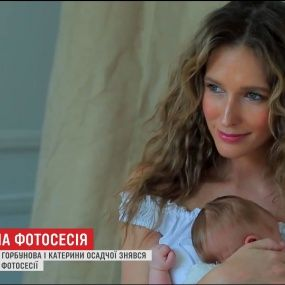 Екатерина Осадчая снялась с сыном для обложки глянцевого журнала