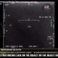 Пентагон офіційно визнав існування НЛО